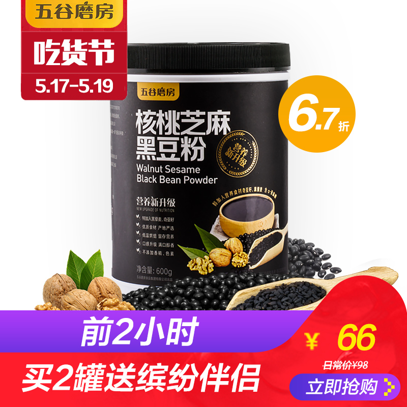 黑芝麻核桃黑米黑豆粉
