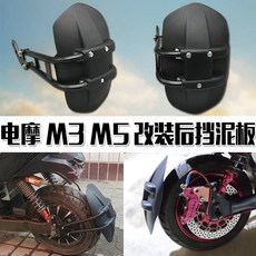Promoting motorcycle electric car electric motorcycle small monkey fender M3M5 modified accessories small monster rear wheel fender