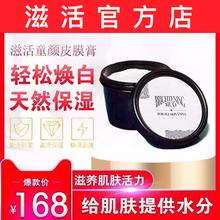 滋活童颜皮膜膏淡化黑色素敏感肌修复霜嫩白提亮按摩膏 指定正品