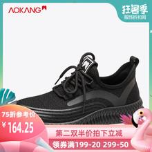 奥康男鞋 2019夏季新款 潮流飞织运动鞋简约时尚透气轻便跑步鞋图片