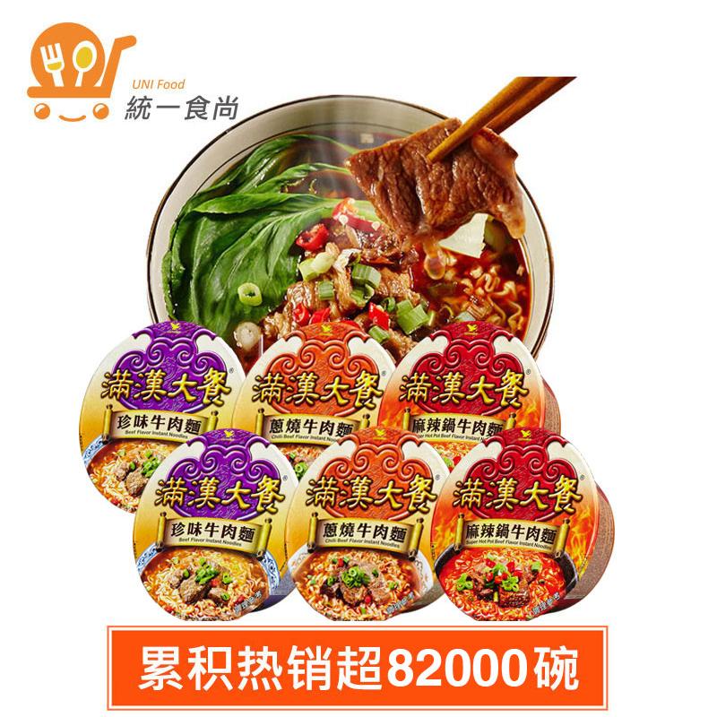 台湾麻辣锅