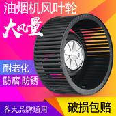 吸油烟机涡轮 大吸力风轮 抽油烟机风轮油烟机叶轮抽油烟机风扇叶