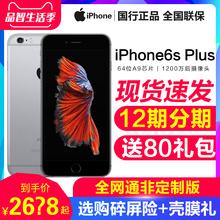 低至2698元/12期分期/苹果6splus/Apple/苹果 iPhone 6s Plus全网通手机6s官方旗舰店官网全新正品6