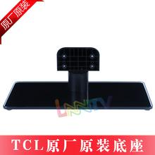 TCL液晶电视机座架32寸 L32E5200BE L32V6300-3D L32V6200DEG底座