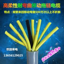 20芯信号 柔性拖链电缆TRVV0.75平方2