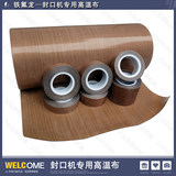 Plastic sealing machine insulation cloth, heat-combined heat shield cloth, sealing machine high temperature cloth, Teflon high temperature cloth
