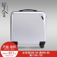 行舍16寸登机箱万向轮女 密码箱小型行李箱短途旅行箱手拉 拉杆箱