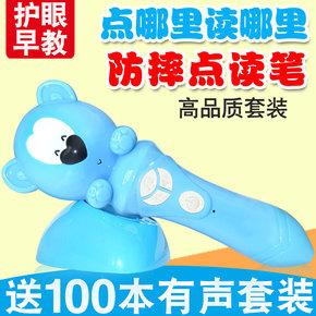 儿童早教机婴儿童玩具优比点读笔学习机0-6岁宝宝认