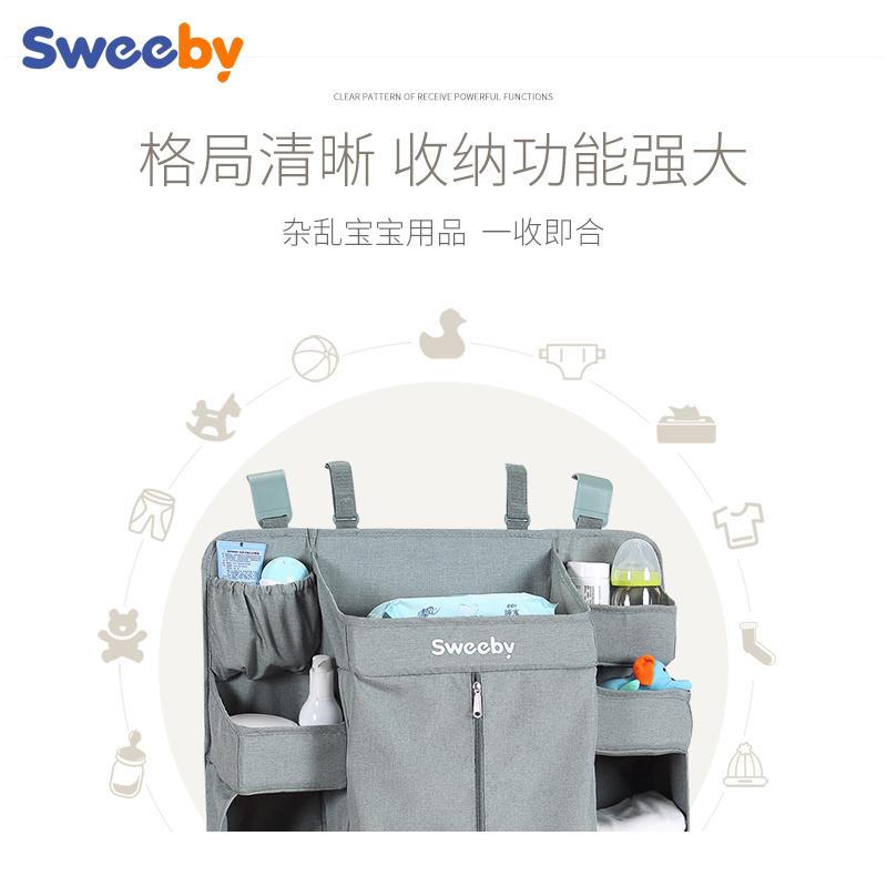sweeby婴儿床挂袋收纳袋床头尿布收纳置物架床边置物袋通用可水洗