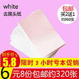 Blackhead Paper Thailand White Aloe Blackheads T-zone Nursing Men and Women Detachable Nasal Stickers