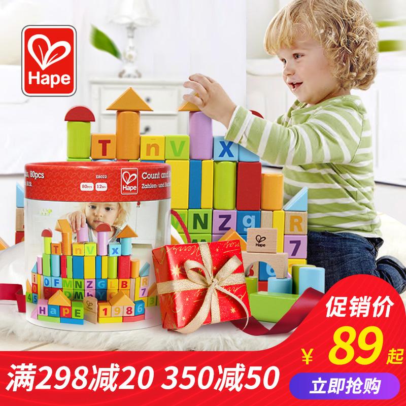 Hape 80粒积木玩具拼装益智桶装婴儿宝宝儿童1-2周岁男女孩可啃咬