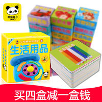 Infants and young children tear not bad early education to see pictures literacy card 0-3 years old baby toys enlightenment puzzle digital learning