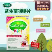 HZ康萃乐Culturelle宝宝益生菌婴幼儿童活性益生菌咀嚼片美国进口