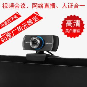 台式电脑摄像头1080P主播高清远程视频会议直播带麦克风usb免驱
