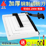 Huanmei A4 paper cutter office financial paper cutter manual cutting knife metal cutter small paper cutter business card paper photo photo file graphic manual DIY paper cutter