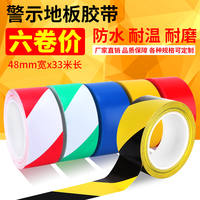 Warning tape yellow black 4.8CM color ground floor tape warning isolation zebra line black yellow tape pvc
