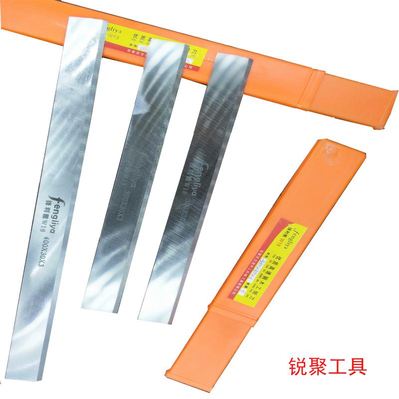 木工白钢刨刀片超硬W18压刨电刨四面刨刀锋钢机械刀片硬实木红木
