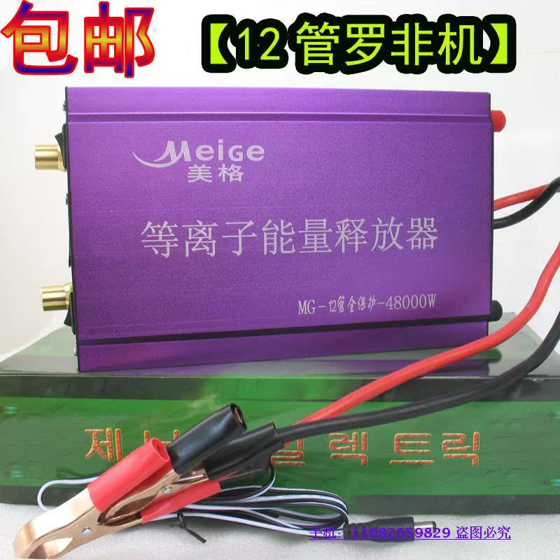 美格逆变器机头大功率等离子直流电脉冲12V电瓶推动电子升压器机