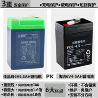 6 volt lithium battery 5ah4ah4.5a electronic scale battery 12v children toy car battery 6V baby carriage battery