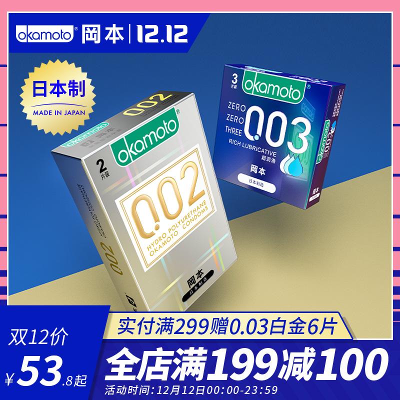 【0.03尝鲜】冈本0.01避孕套男用超薄001安全套套女用003成人用品