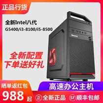 整机全套DIY台式办公游戏组装电脑主机8100升7100i3送显示器酷睿