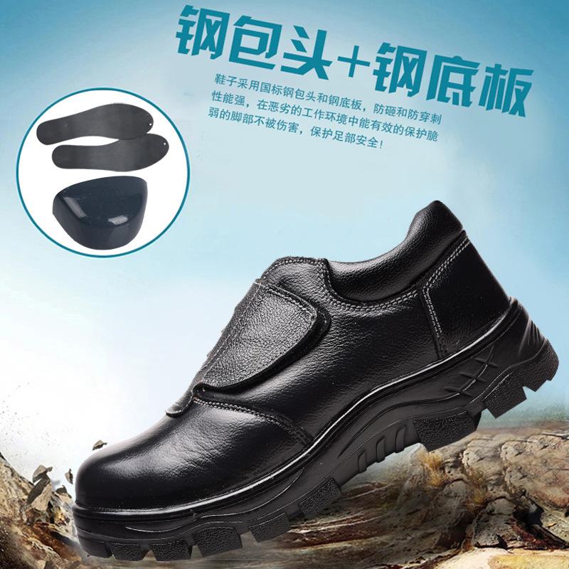 无鞋带劳保鞋男钢包头厨师牛皮防滑工作电焊工鞋安全皮鞋防臭透气