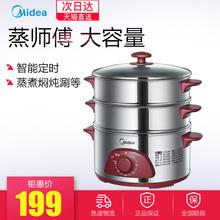 美的WSYH26A电蒸锅不锈钢三层多功能超大容量电蒸笼正品多区包邮