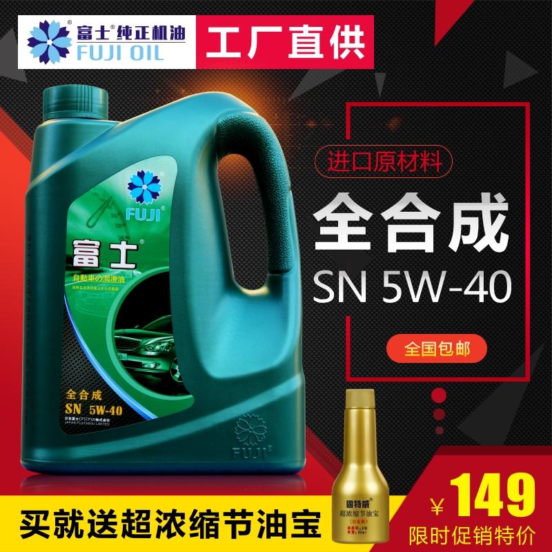 富士纯正机油SN全合成5W-40汽车机油汽油发动机润滑油正品包邮4L