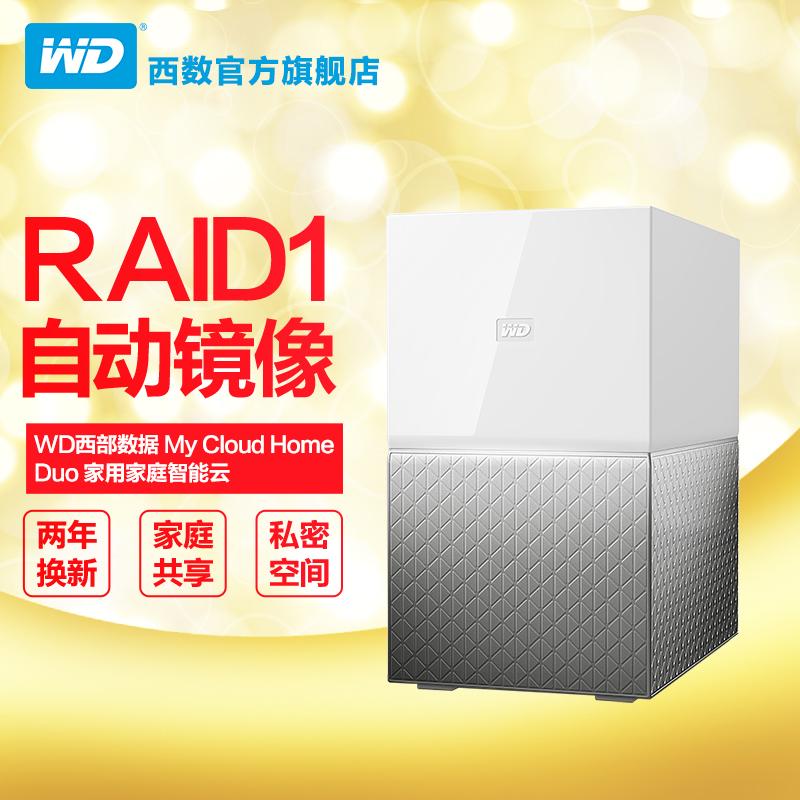 WD/西部数据 My Cloud Home Duo 20T 网络存储个人云存储私有云盘 20tb 家用家庭智能云 WIFI USB3.0高速