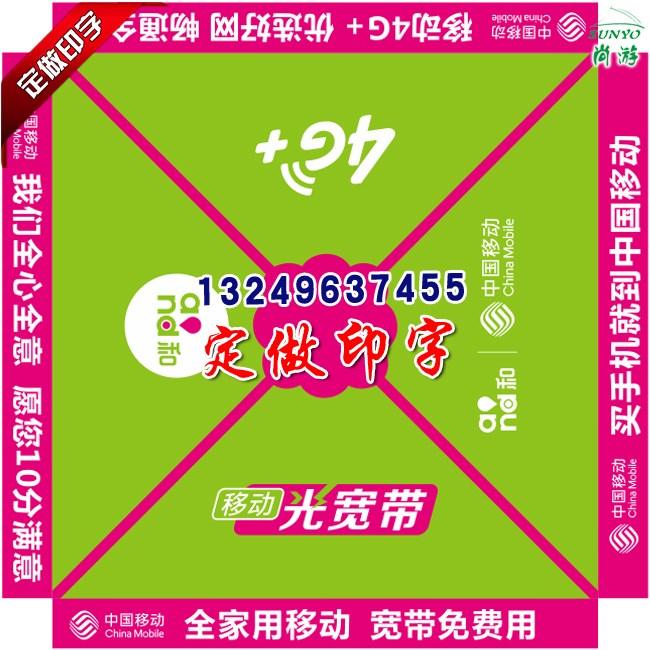 中国移动4g广告帐篷户外活动展棚 四脚帐篷 遮阳雨伞蓬定制