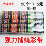 Dalian shenlong sticky fly color with color lengthening paper roll board stick mosquito super glue to kill flies
