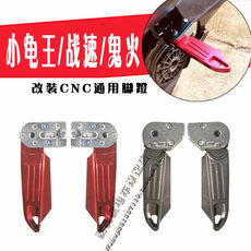 Pedal electric bottle motorcycle modified CNC accessories Little Turtle King Ghostfire Speed ​​after stepping on the pedal pedal can be folded