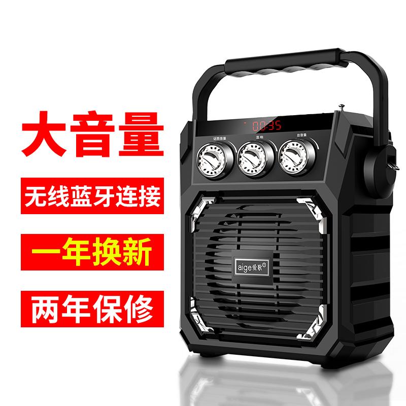 爱歌 S33新款户外无线蓝牙音箱便携式插卡u盘重低音炮手提家用客厅室内小型广场舞音响大音量收款宝播放器