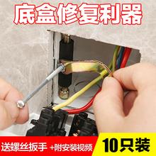 86型底盒暗盒通用修復器接線盒下線盒修補器開關盒補救撐桿10只