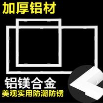 led灯集成吊顶浴霸转换框300×600转接边框平板灯30暗装框架白色