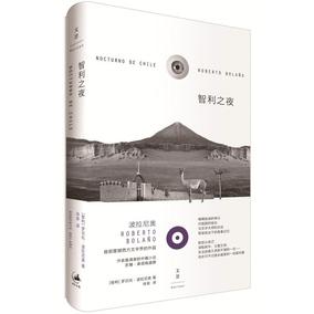 智利之夜 波拉尼奥 中篇小说 外国文学小说图书 波拉尼奥****西方文学界的作品 作者很满意的中篇小说 上海人民出版社