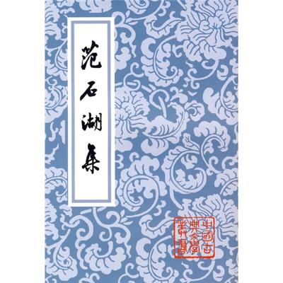 范石湖集 繁体竖排 范成大的诗词集 与陆游齐名的南宋著名诗人 中国古典文学丛书国学古籍 上海古籍出版社