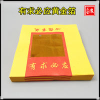 Demands of gold foil gold-plated foil folding Lotus ingot Sacrificial ceremony gold foil paper-grain coins yellow gold paper