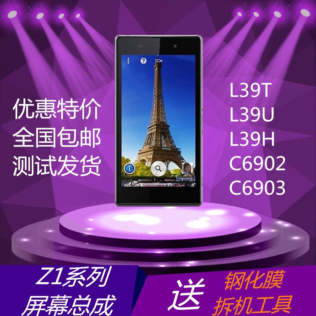 索尼s39h手机屏幕