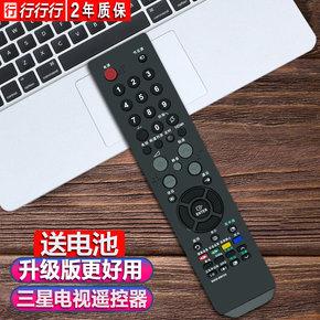 三星电视机遥控器 BN59-00613A BN59-00526A BN59-00610A 00687A