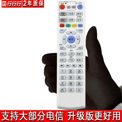 网络电视机顶盒遥控器