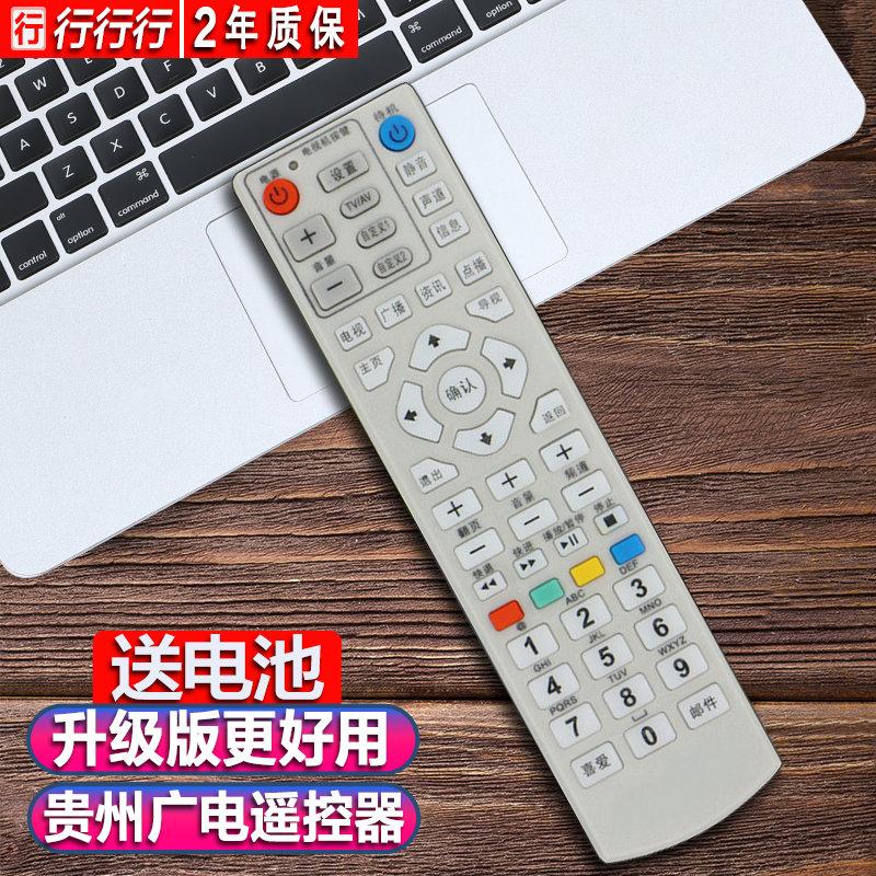 九洲網絡機頂盒