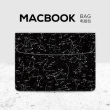星座苹果笔记本电脑包macbookair pro11 12 13 15寸内胆包保护套