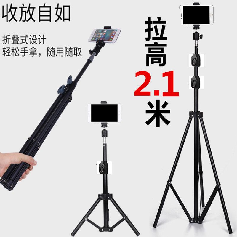 直播通用手机拍照录视频支架自拍架固定三脚架平板摄影录像三角架