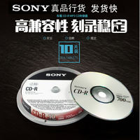 SONY Sony original licensed CD disc blank music CD burning disc car CD disc 10 pieces