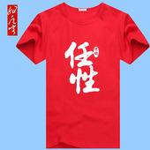 情侶男女短袖 2015新款 包郵 T恤有錢就是這么任性糗事百科暴走衣服