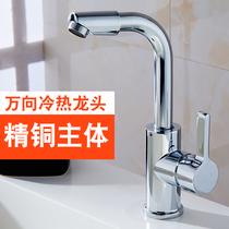 浴室面盆水龙头冷热厨房单孔卫生间台上下盆旋转洗F1A8383C法恩莎