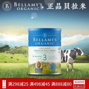 热销原装原罐贝拉米3段宝宝Bellamys婴幼儿配方奶粉澳洲进口促销