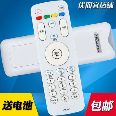 海尔模卡(MOOKA)43A3液晶电视遥控器HTR-A07一模一样就可以用的是什么档次