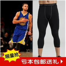运动打底裤薄款健身跑步长裤保暖七分裤训练丝袜弹力篮球紧身裤男